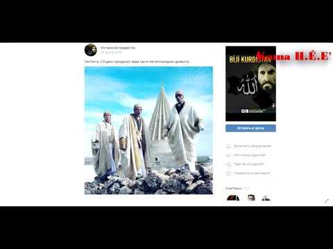 Обращение к последователей Исламской веры