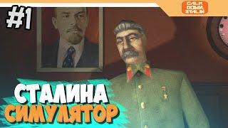 СИМУЛЯТОР СТАЛИНА - Calm Down Stalin прохождение на русском