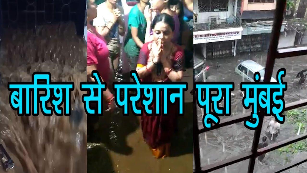 Mumbai Rain | मुंबई में कही किचन से तो कही दरवाजे व खिडकियों से पानी आ रहा है | CLIPPER28