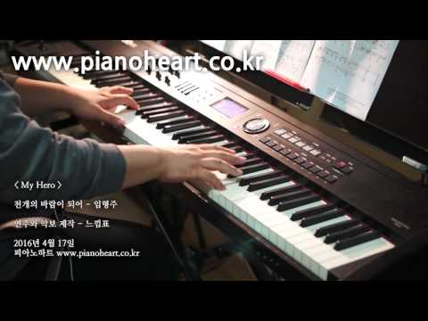 임형주(Lim Hyung Joo) - 천개의 바람이 되어(A Thousand Winds) 피아노 연주,pianoheart