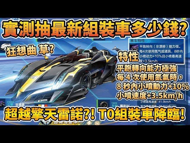 【小草Yue】最新組裝車『狂想曲』開箱!完美數據竟超越擎天雷諾!自由配色超帥五噴組裝車降臨!【極速領域】