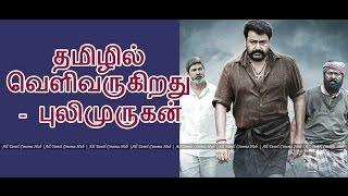 Puli Murugan to be dubbed in Tamil | Tamil Cinema Hub | Kollywood Tamil