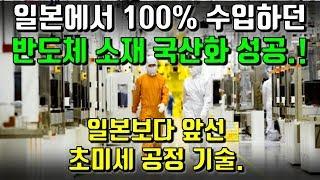 일본에서 100% 수입하던 반도체 소재 국산화 성공.! 일본보다 앞선 초미세 공정 기술.