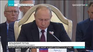 Бесінші Каспий саммиті өз мәресіне жетті
