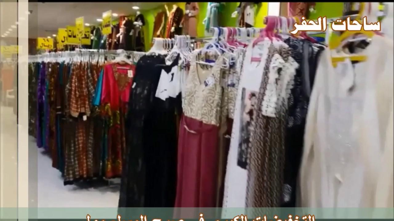 3f659cdd6  التخفيضات الكبرى في صرح المسلم مول ( من 15% الى 70% ) حفرالباطن طريق الملك  عبدالله - YouTube