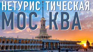 Фото ТОП-8 Необычные места Москвы 2021 Куда сходить в Москве без путеводителя:  Нетуристические точки