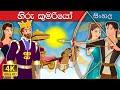 සූර්යයාගේ සහෝදරිය | Sister of the Sun | Sinhala Fairy Tales