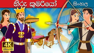 sister-of-the-sun-sinhala-fairy-tales-1