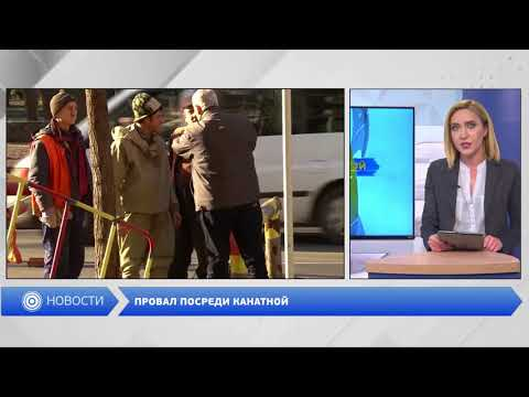 DumskayaTV: Посреди проезжей части образовался провал