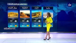 النشرة الجوية الأردنية من رؤيا 18-10-2019 | Jordan Weather