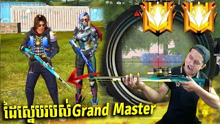 FreeFire Khmer ដៃស្នេបរបស់Grand Master Top100 ស្រុកខ្មែរ😂😂  CHANMUNY