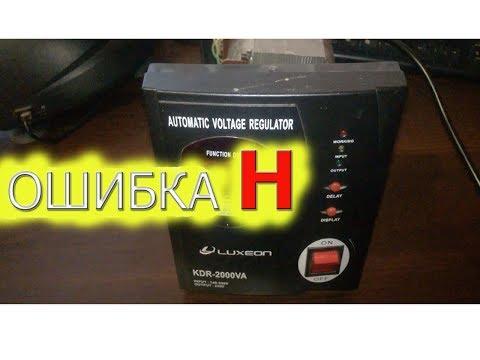 Стабилизатор LUXEON KDR-2000VA Ошибка H