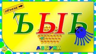 Азбука для малышей. Буквы Ъ, Ы, Ь. Учим буквы вместе. Развивающие мультики для детей