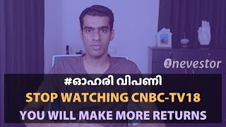 You Will (Probably) Make More Returns If You DON'T Watch CNBC TV18 [MALAYALAM / EPISODE #35]