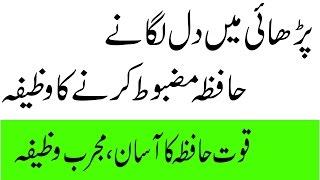 Muslim Dua For Studying|parhai me dil lagane ka wazifa|improve attention