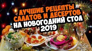 РЕЦЕПТЫ НА НОВЫЙ ГОД 2019 - САЛАТЫ, ДЕСЕРТЫ, ТОРТЫ, НАПИТКИ! ЛУЧШИЕ РЕЦЕПТЫ!!!