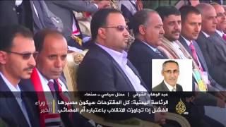 ما وراء الخبر-تحركات ولد الشيخ واللهجة الصارمة للرئاسة اليمنية