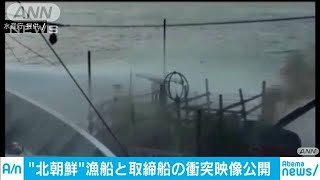 """""""北朝鮮""""漁船と衝突、沈む相手船・・・緊迫の映像公開(19/10/18)"""
