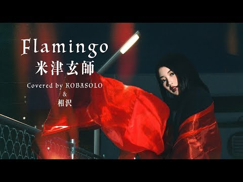 Flamingo  (Việt Sub)