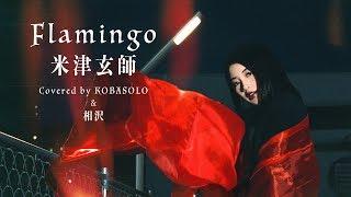 【女性が歌う】Flamingo / 米津玄師(Covered by コバソロ & 相沢)