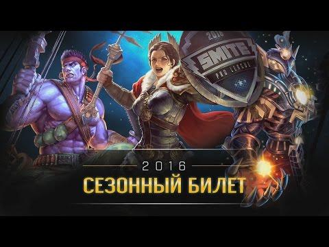 видео: smite - Сезонный билет 2016