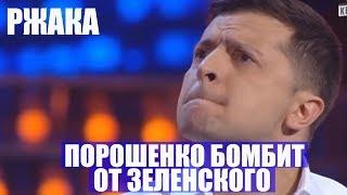 У Порошенко истерика от Зеленского - Этот номер Порвал Зал До Слез
