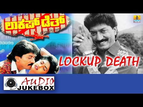 Lockup Death I Kannada Film Audio Jukebox I Devaraj, Nirosha