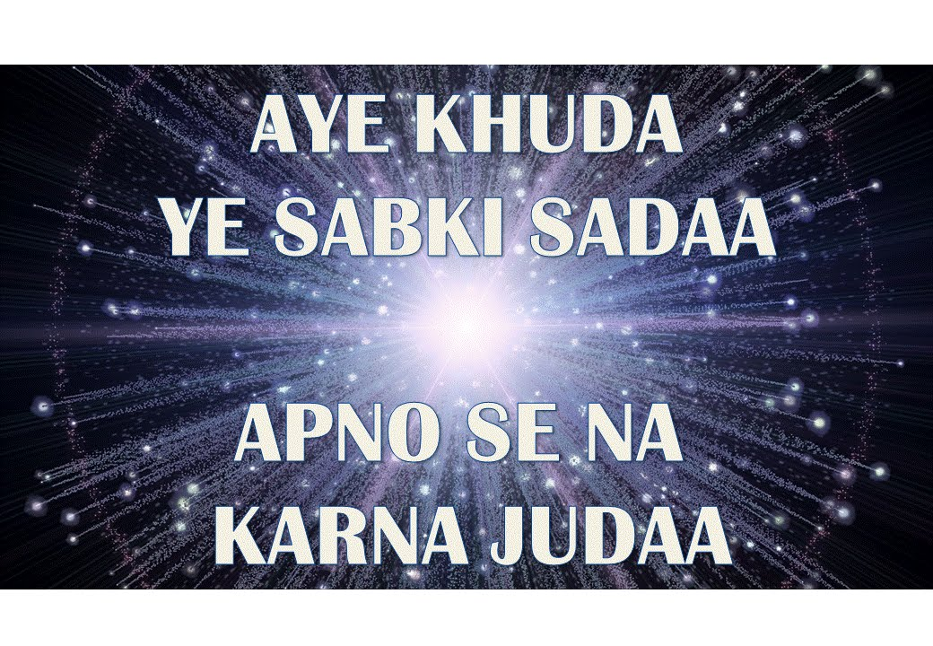 Aye Khuda Lyrics | Angel (2011) Songs Lyrics | Latest ...