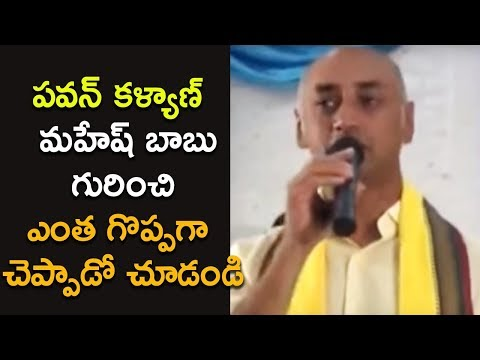 Galla Jayadev MindBlowing Words About Pawan Kalyan And Mahesh Babu | Unseen Video | #Janasena