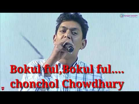 2018 Romantic song. Bokul ful by Chanchal Chaudhary