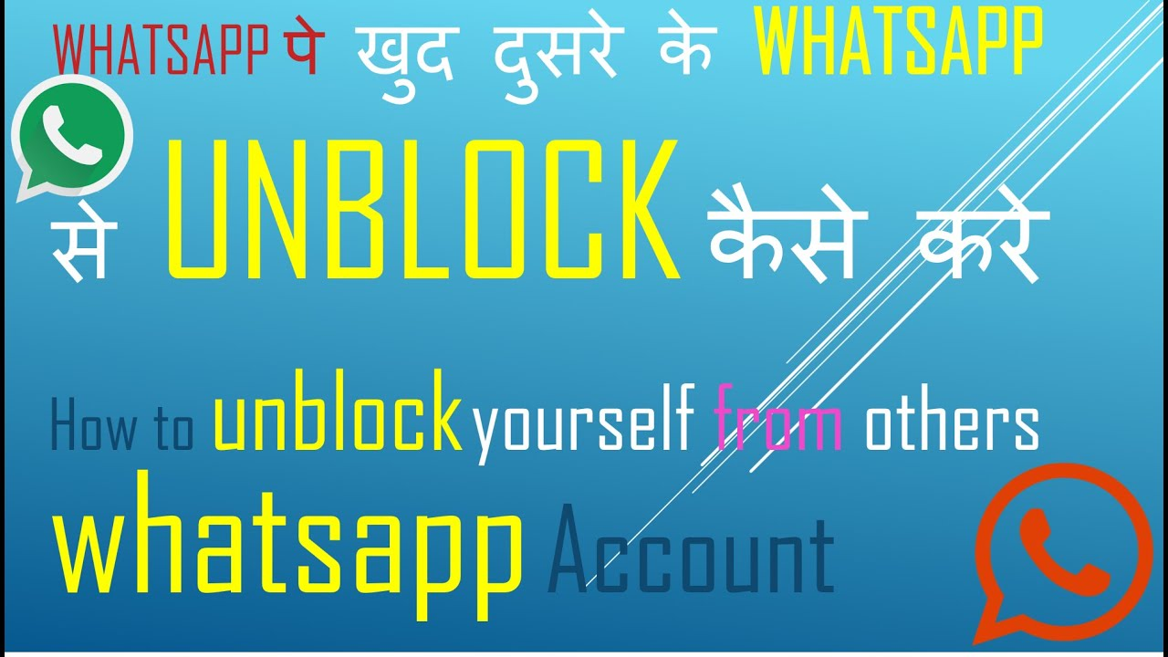 How To Unblock Yourself From Others Whatsapp Account [ very Easy ]