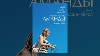 Новая жизнь Аманды