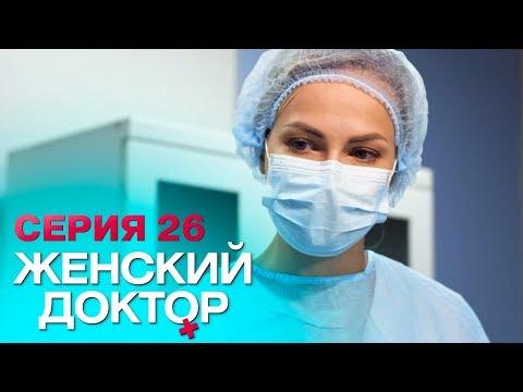 ЖЕНСКИЙ ДОКТОР-4 | СЕРИЯ 26