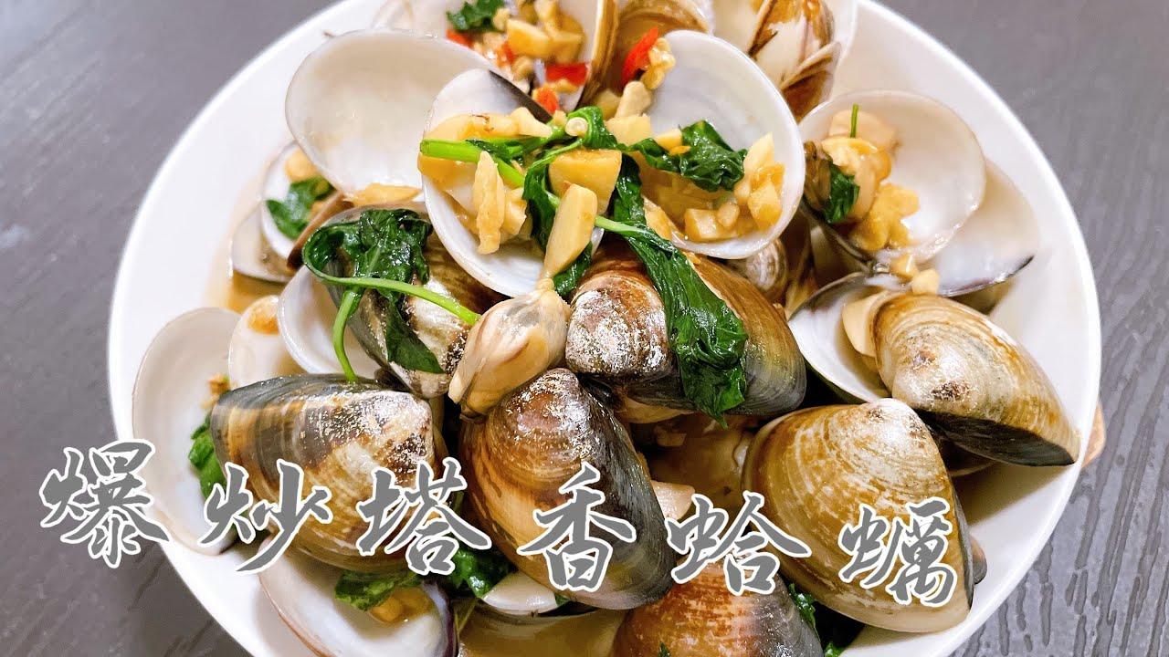 【防疫在家煮 台灣熱炒 系列】這道菜真的是非常簡單,新手零失敗的熱炒店料理『爆炒塔香蛤蠣』準備好該在熱炒店的飲料囉!在家防疫也能吃熱炒#好家在我在家