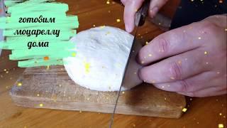 Сыр Mozzarella дома Только молоко и уксус Моцарелла в домашних условиях по рецепту из интернета