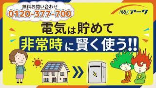 株式会社アーク TVCM 【蓄電池もったいない篇】