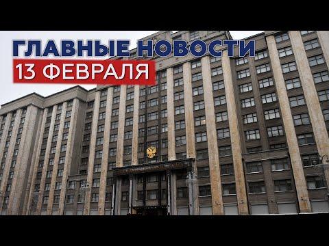 Новости дня 13 февраля: снегопад в Москве, землетрясение в Армении — RT на русском