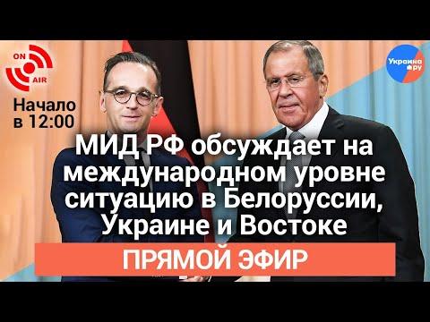 МИД РФ обсуждает