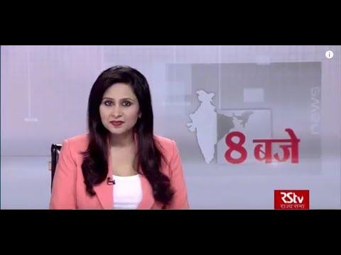 Hindi News Bulletin   हिंदी समाचार बुलेटिन – Apr 25, 2019 (8 pm)