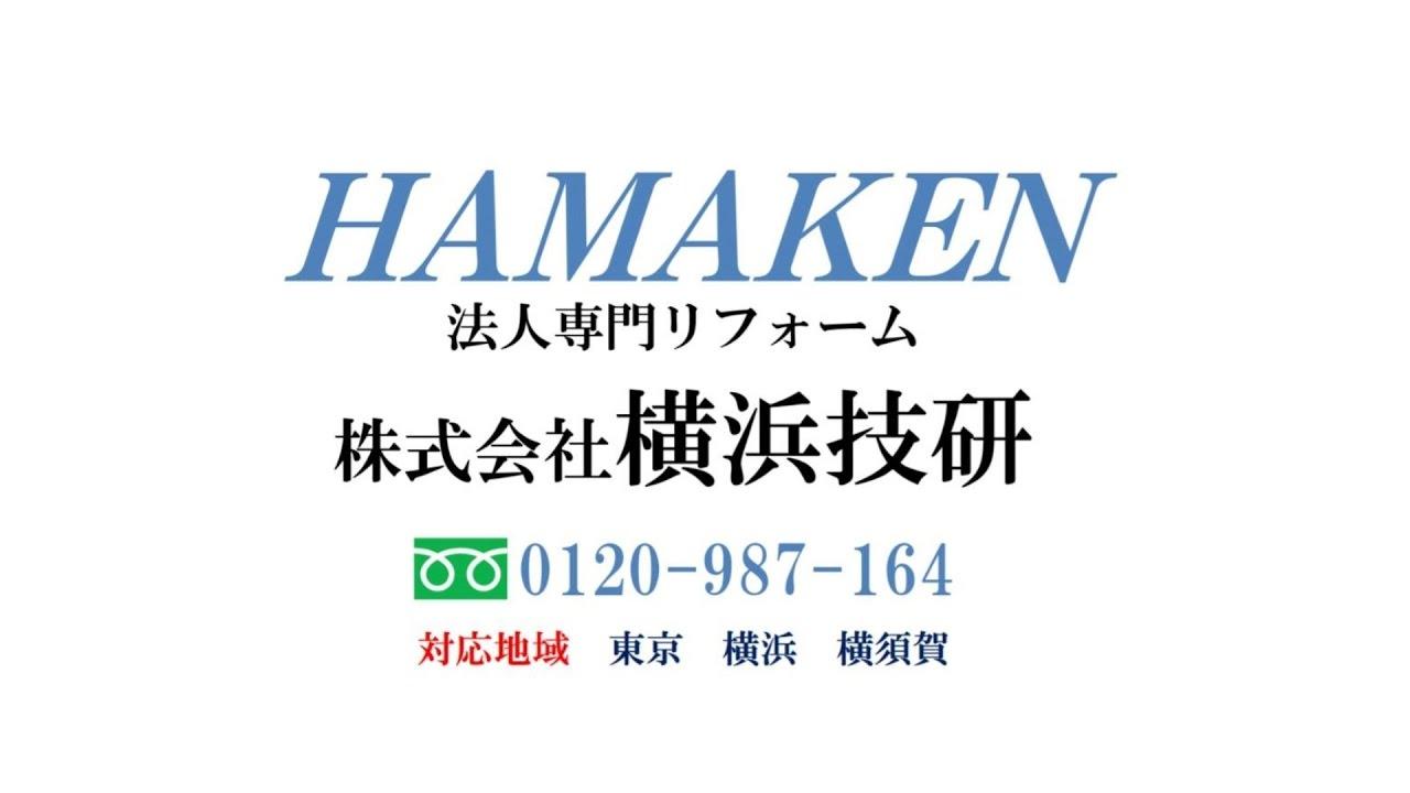 HAMAKEN法人リフォ-ム 施工事例1