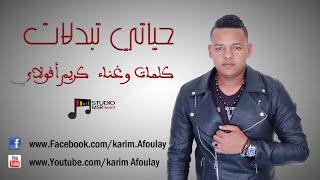 karim AfouLay-- HyaTi TbdLat (Official Audio)--كريم أفولاي--حياتي تبدلات