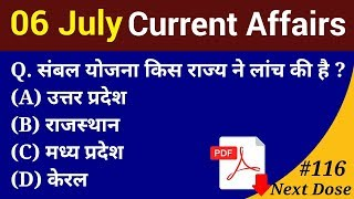 Next Dose #116  | 6 July 2018 Current Affairs | Daily Current Affairs | Current Affairs in Hindi