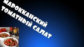 салаты рецепты простые   Марокканский томатный салат(салаты рецепты простые https://goo.gl/UzSPQC ********************************************************************* Салаты – самая разнообразная..., 2016-01-12T12:00:00.000Z)