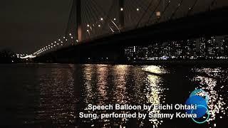 大滝詠一 - スピーチ・バルーン