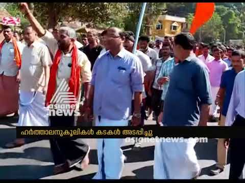Sabarimala Women entry issue, BJP -Sangh Parivar hartal turns violent |North Kerala  Live Updates