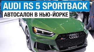 Audi RS 5 2018 // Павел Блюденов
