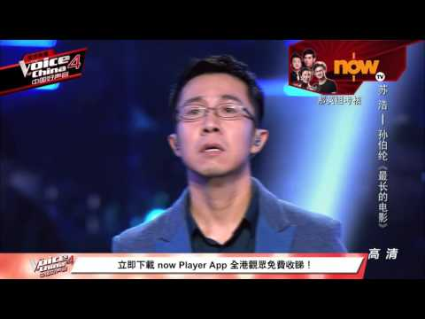 Bộ Phim Dài Nhất (最长的电影) - The Voice Of China 2015