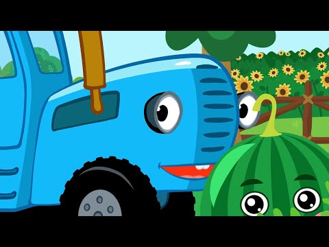 Песни - Синий трактор - ЯГОДКИ - Мультики песенки для детей