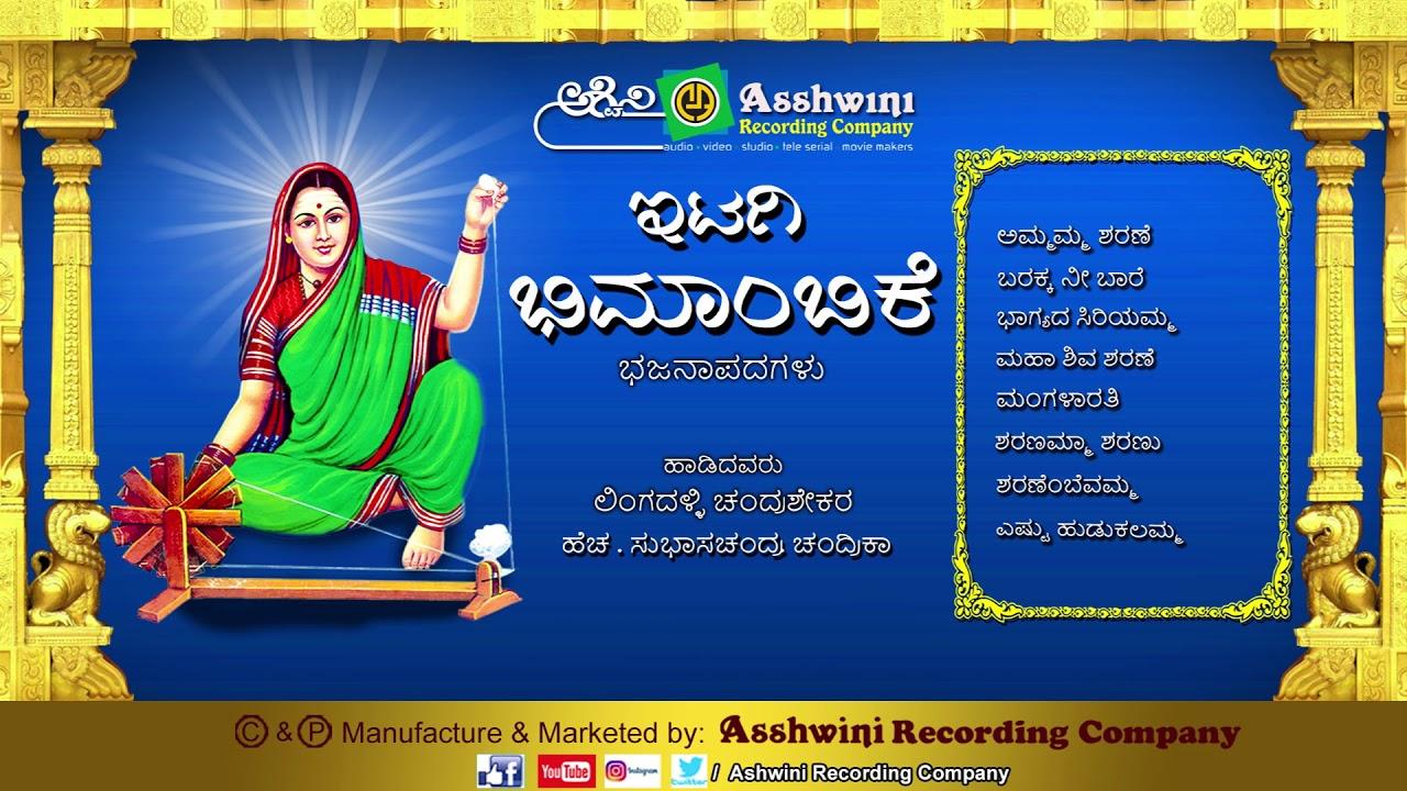 Shivasharane Itagi Bheemambike | Kannada Devotional Songs | Bhakti Geetegalu