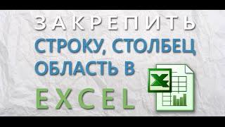 Excel как закрепить одну или несколько областей